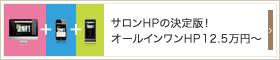 サロンHPの決定版!オールインワンホームページ12.5万円~