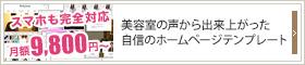 極上の美容室専用ホームページ 月額9,800円~