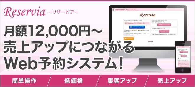 売上アップにつながる超簡単Web予約システム Reservia(リザービア)