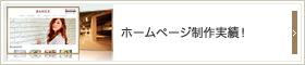 ホームページ制作実績!