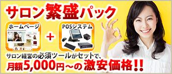 サロン繁盛パック サロン経営の必須ツールがセットで、月額5,000円~の激安価格!!