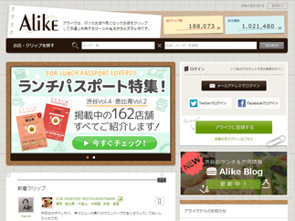 Alike.jp