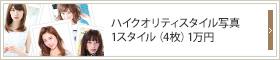 ハイクオリティスタイル写真1スタイル(4枚)1万円