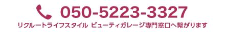 03-5752-3889 受付9:30~18:30(土日・祝日を除く)