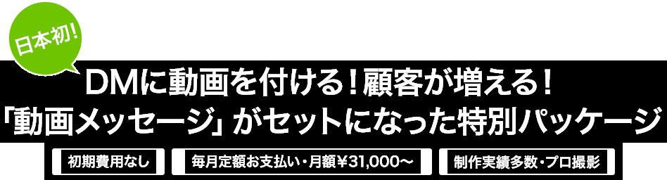 日本初!DMに動画を付ける!顧客が増える!「動画メッセージ」がセットになった特別パッケージ