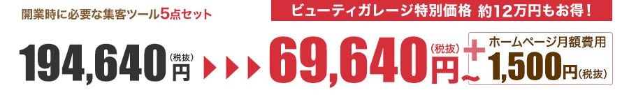 通常価格465,000円 → 6.5万円もお得!ビューティガレージ特別価格 400,000円