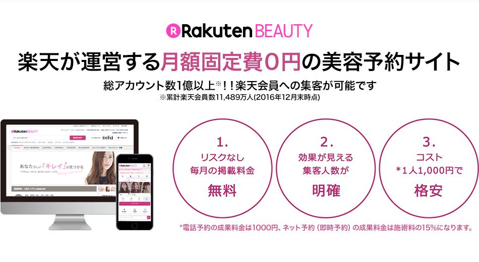 楽天が運営する月額固定費0円の美容予約サイト