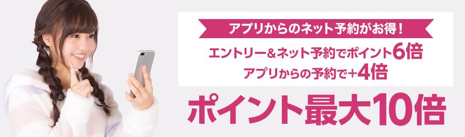 アプリからのネット予約がお得!