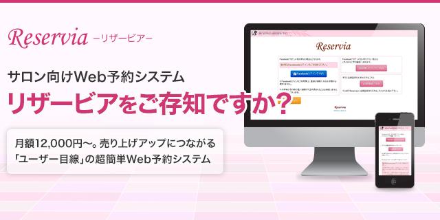 サロン向けWeb予約システムリザービアをご存知ですか?月額5,000円~。売り上げアップにつながる「ユーザー目線」の超簡単Web予約システム