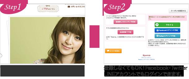 Step1:サイトまたはブログ内に設置したボタンをクリックしてメニュー画面を開きます。Step2:登録しなくてもOK!Facebookアカウントでもログインできます。