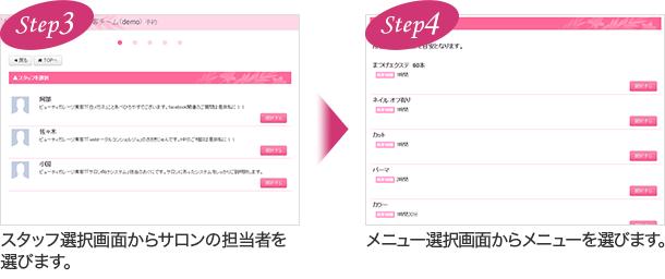 Step3:スタッフ選択画面からサロンの担当者を選びます。Step4:メニュー選択画面からメニューを選びます。