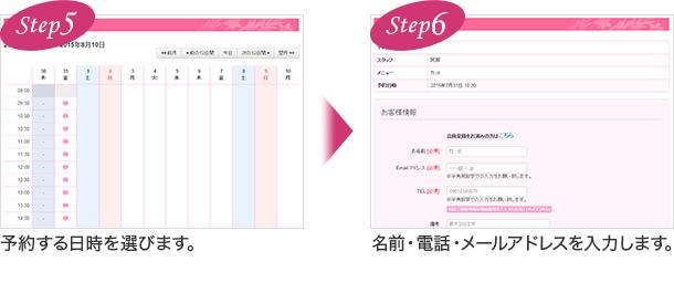 Step5:予約する日時を選びます。Step6:名前・電話・メールアドレスを入力します。