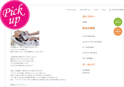 Pickup ブログページ