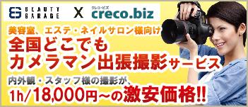美容室、エステ・ネイルサロン様向け 全国どこでもカメラマン出張撮影サービス 内外観・スタッフ様の撮影が、1h/18,000円~の激安価格!!
