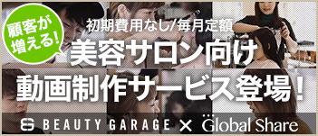 美容サロン向けの動画制作サービスが登場!