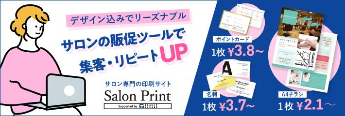 サロン専門印刷通販サイト サロンプリント